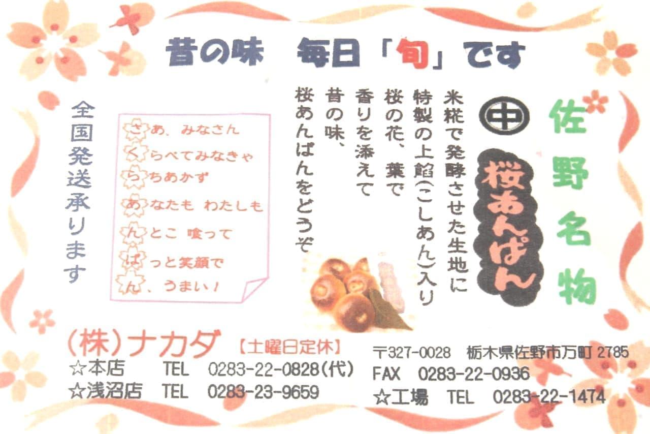 ナカダのパン「佐野名物桜あんぱん」