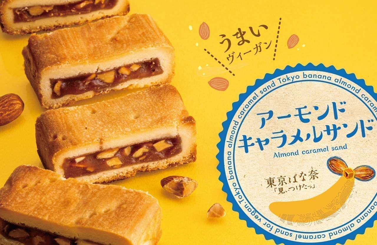 JR東京駅限定「東京ばな奈アーモンドキャラメルサンド」