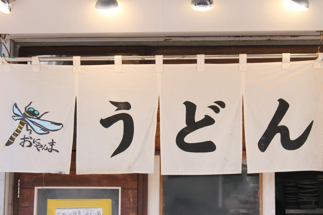 五反田のうどん「おにやんま」の「とり天&ちくわ天ぶっかけ」