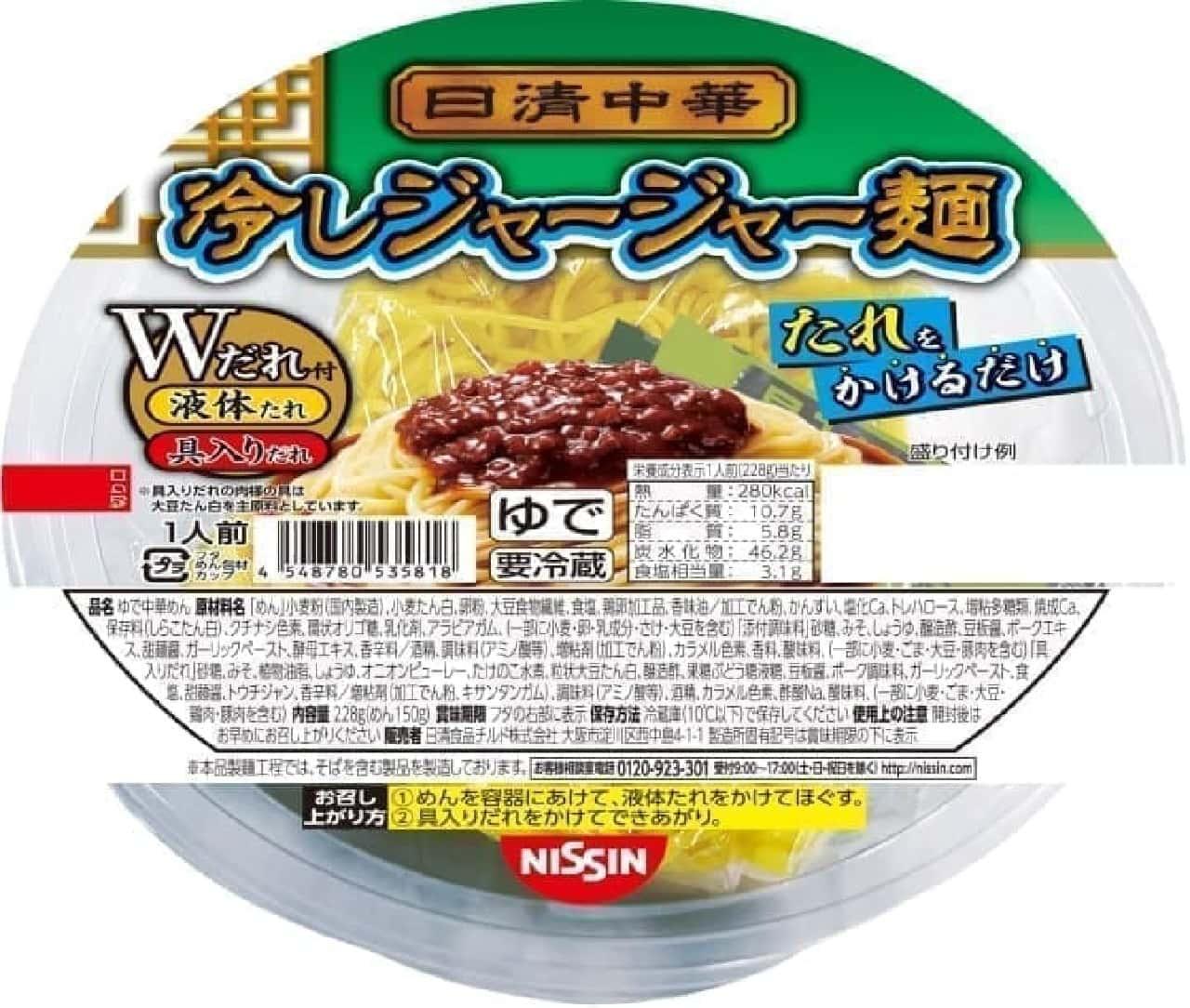 日清食品「チルドカップ 日清中華 冷しジャージャー麺」