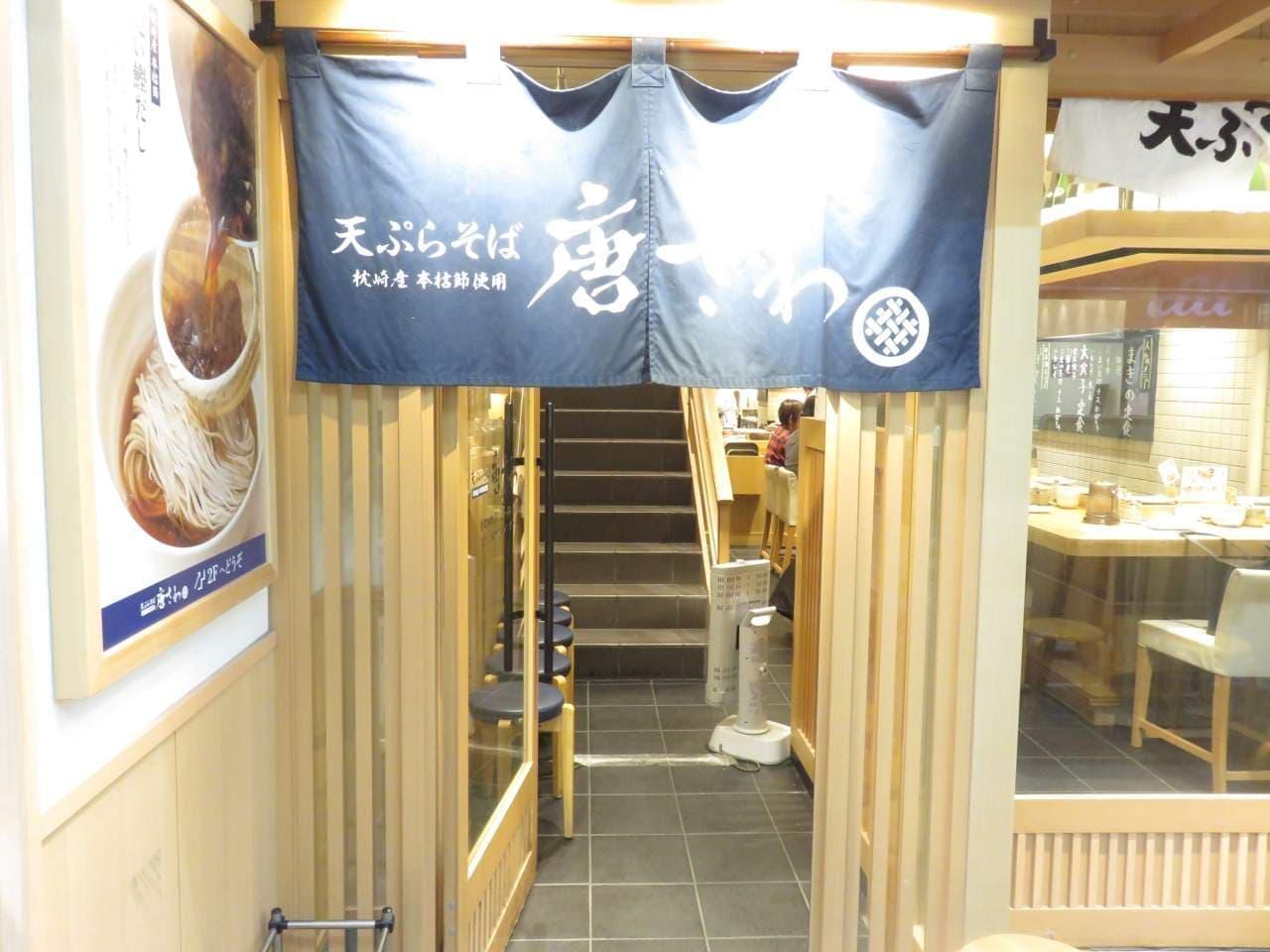 武蔵小山「天ぷらそば 唐さわ」