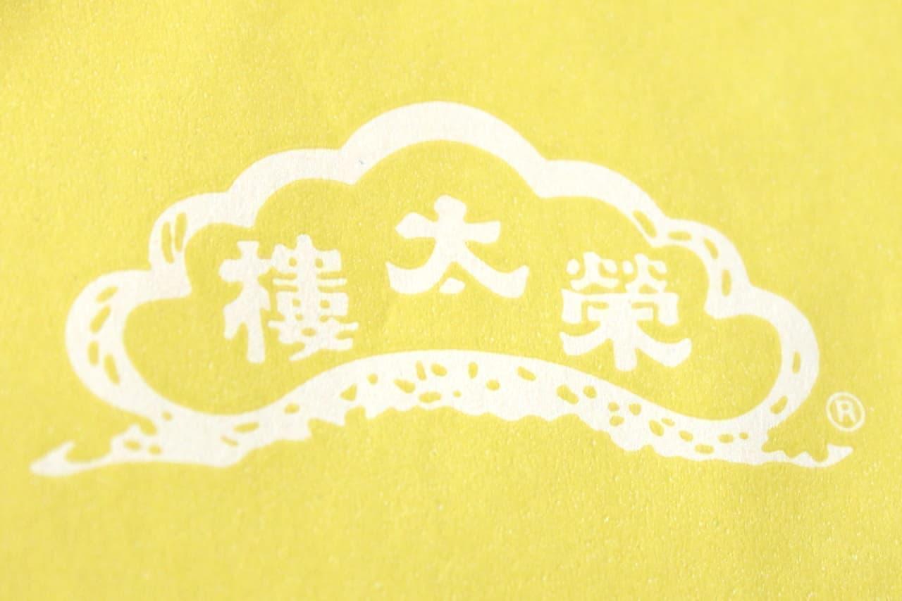 榮太樓の春限定「桜金鍔」と「名代 金鍔」