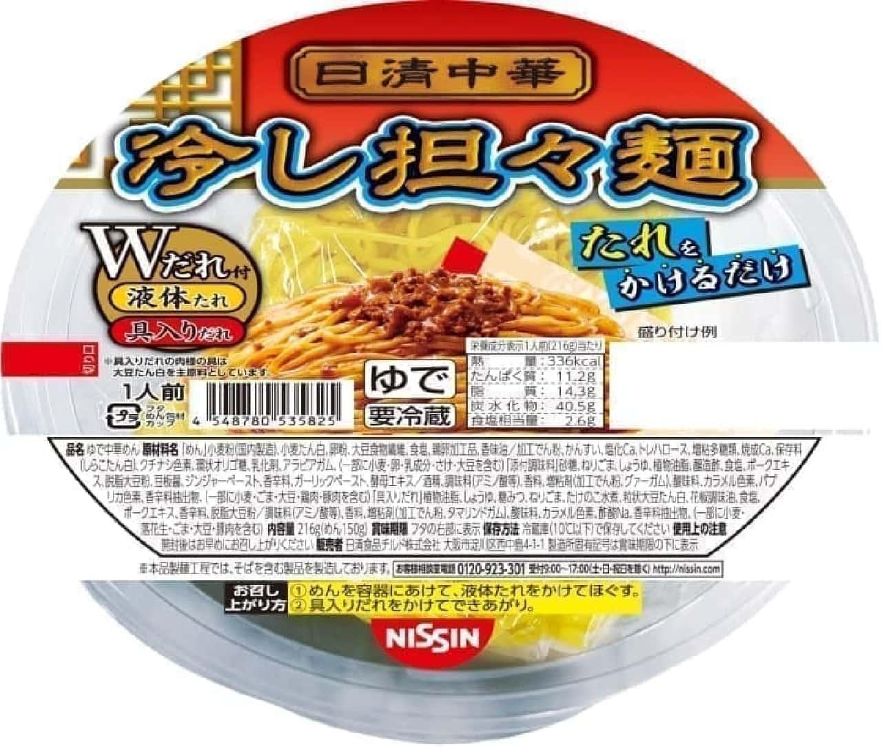 日清食品「チルドカップ 日清中華 冷し担々麺」