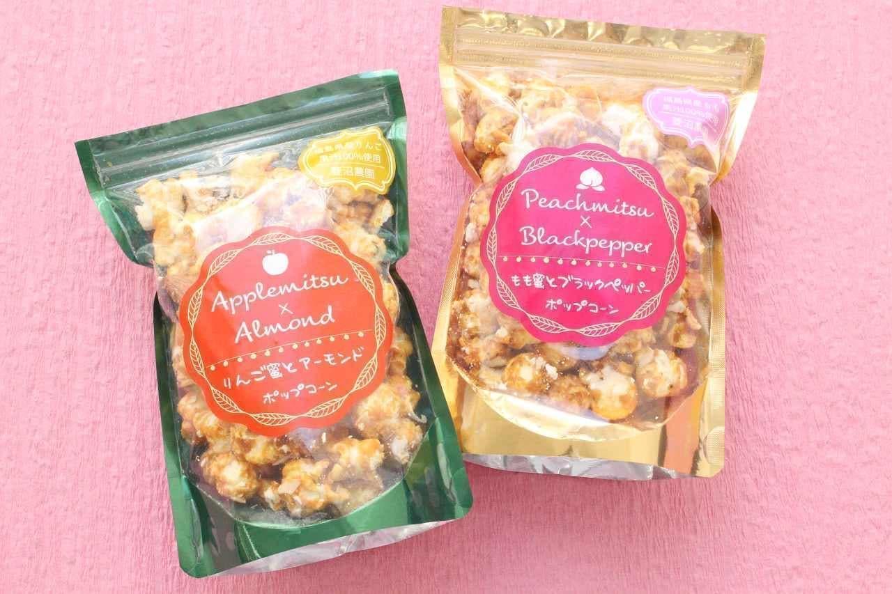 菱沼農園のポップコーン「りんご蜜&アーモンド」「もも蜜&ブラックペッパー」
