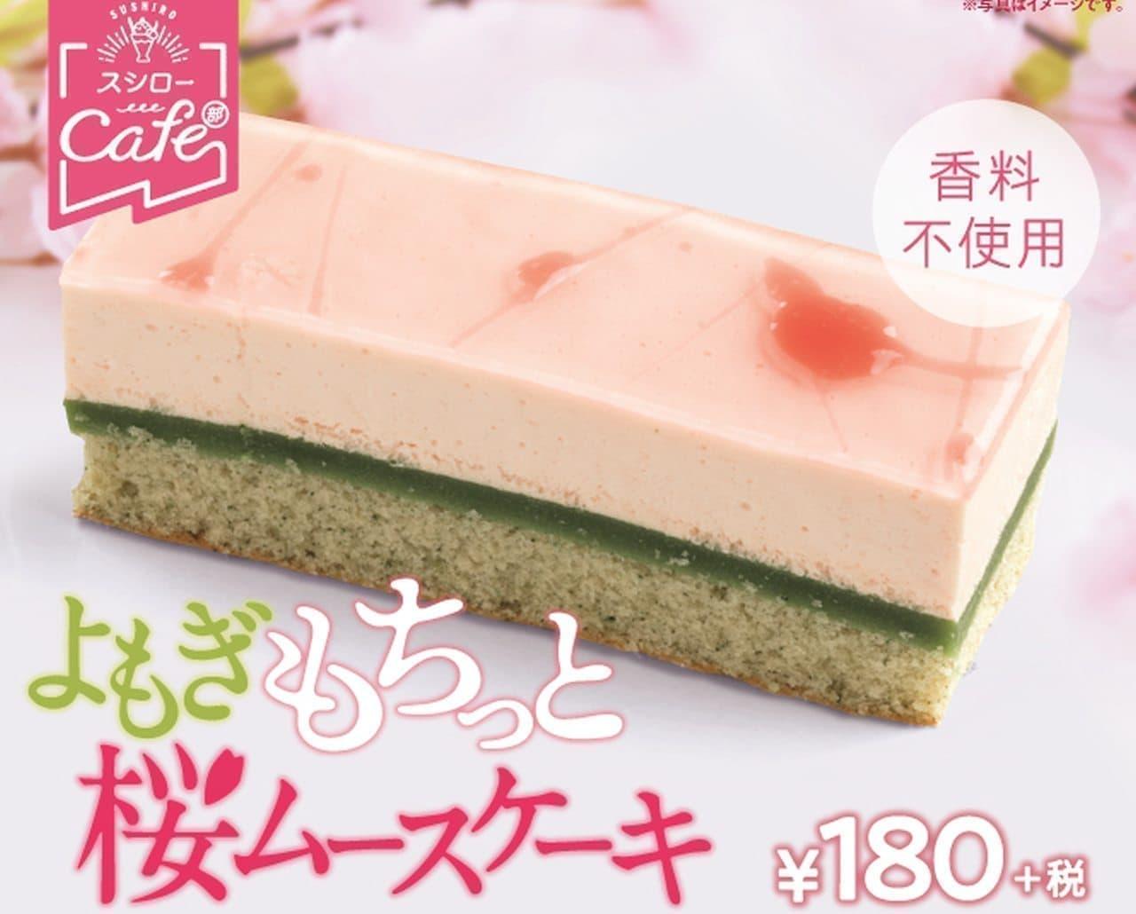 スシロー「よもぎもちっと桜ムースケーキ」