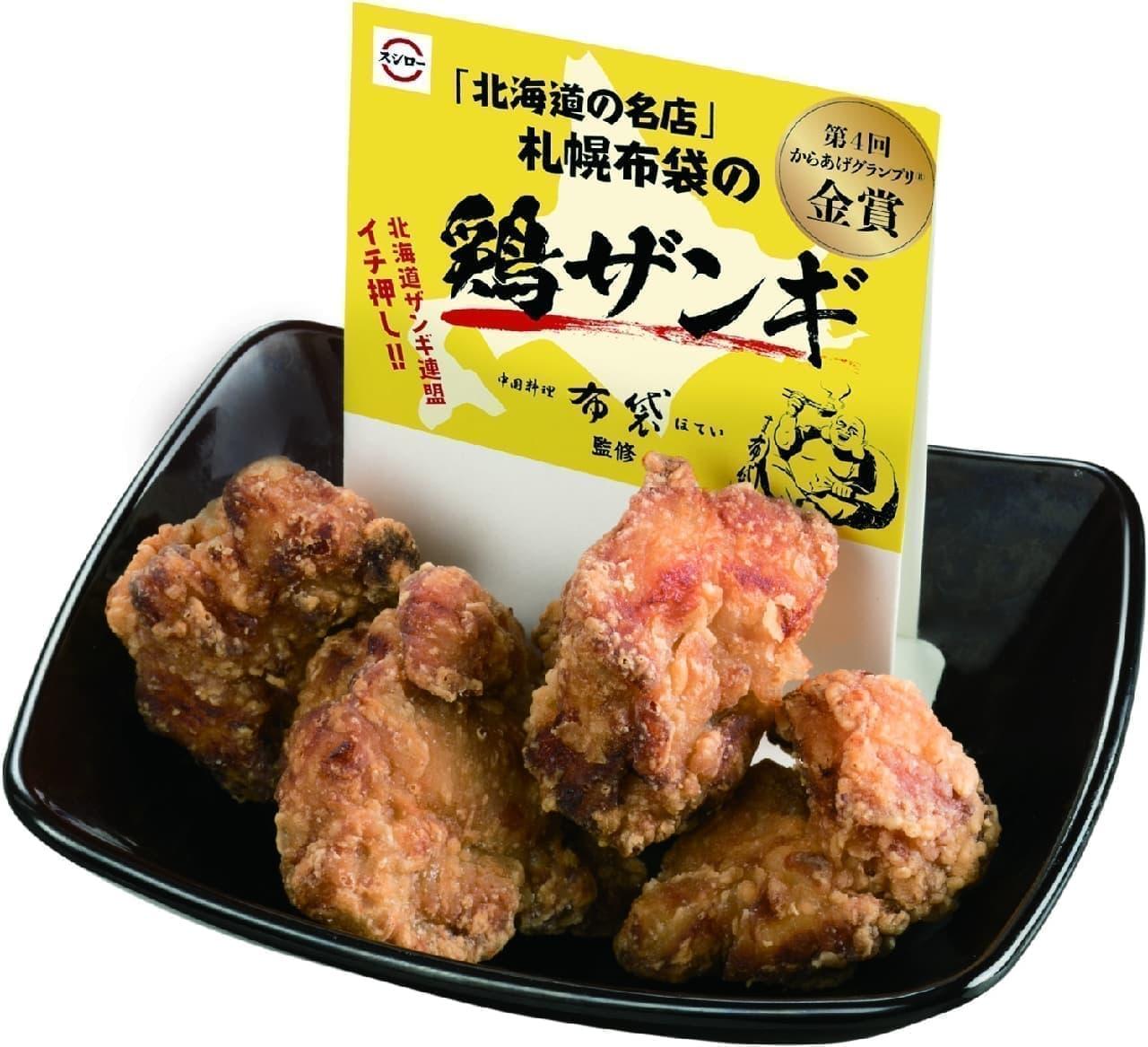 スシロー「札幌布袋の鶏ザンギ」