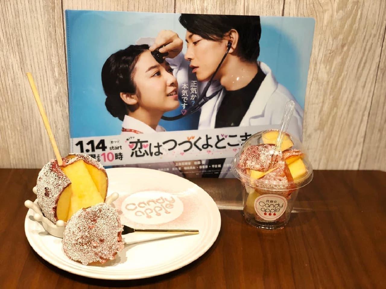 キャンディーアップル「ホワイトチョコレートりんご飴」