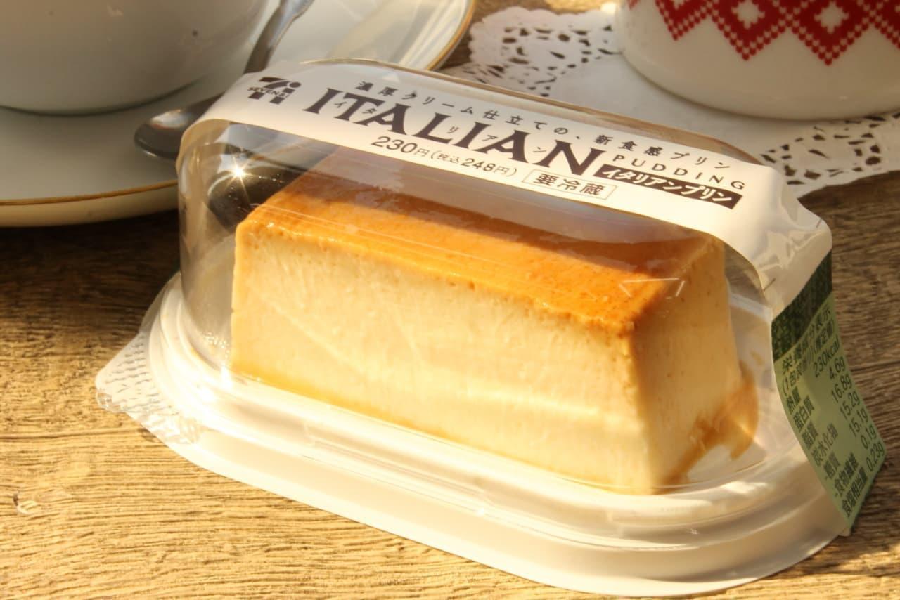 ファミマとセブンの「イタリアンプリン」
