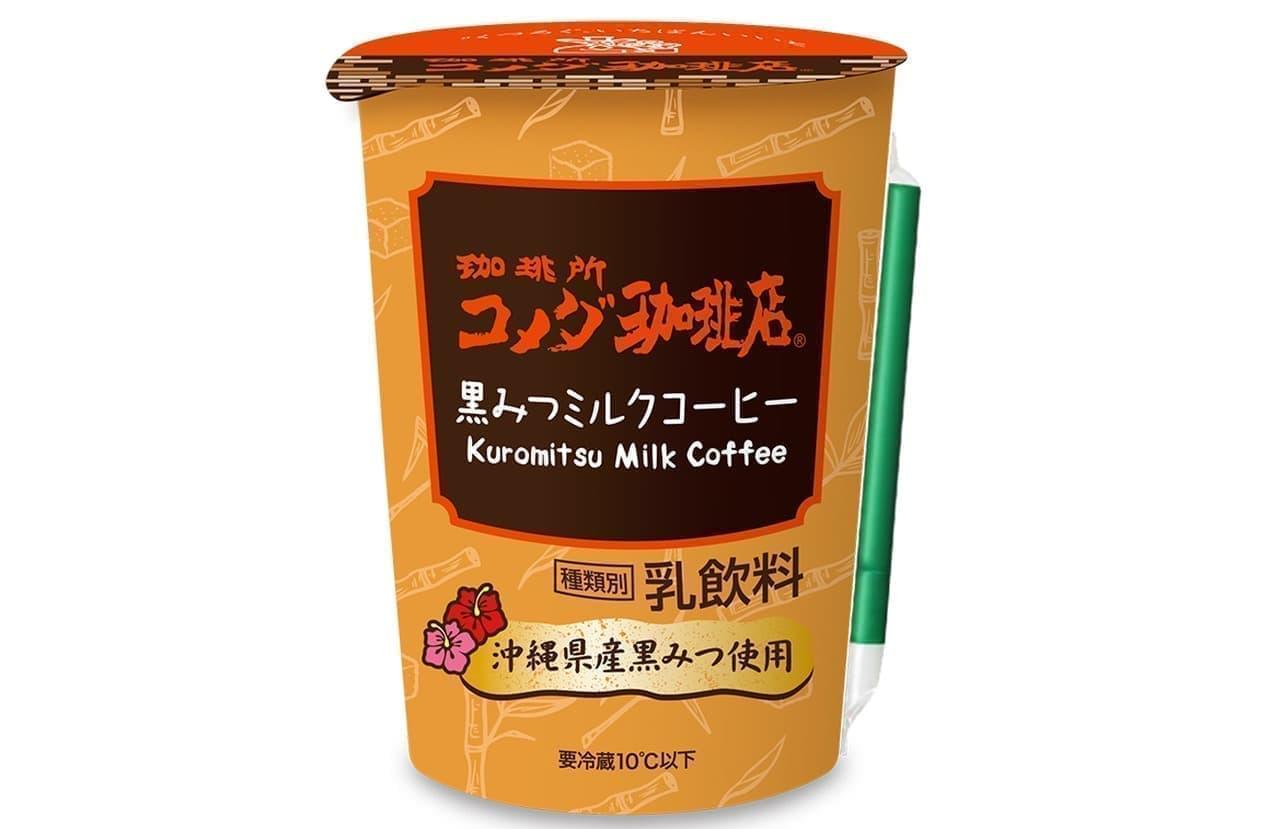 新作「珈琲所コメダ珈琲店 黒みつミルクコーヒー」