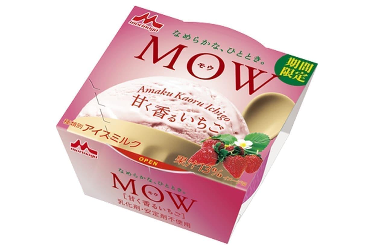 期間限定「MOW(モウ) 甘く香るいちご」