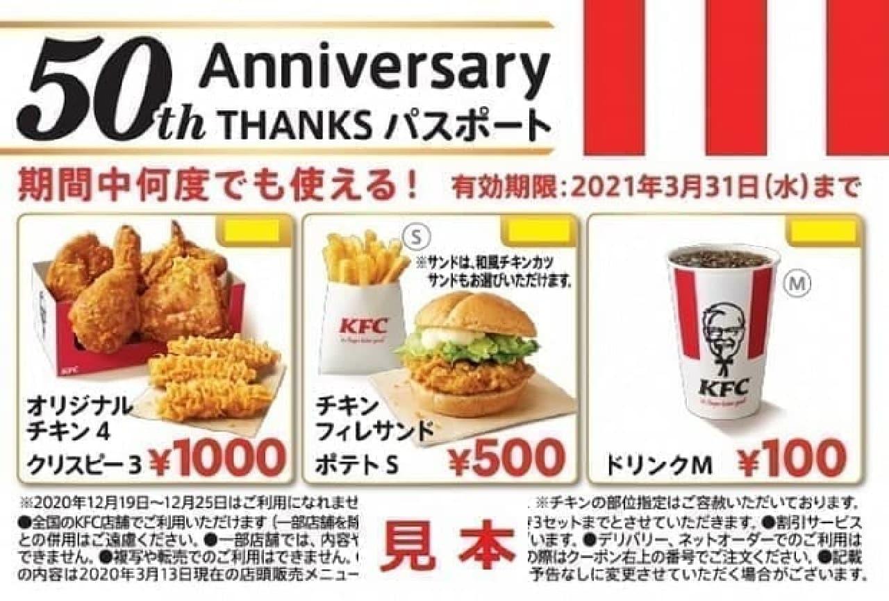 「KFC 50th Anniversary やっぱりケンタッキー!~誰にも真似できないおいしさのヒミツ~」の付録パスポート