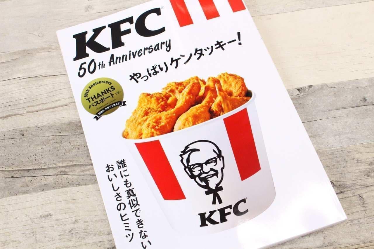 KFC 50th Anniversary やっぱりケンタッキー!~誰にも真似できないおいしさのヒミツ~