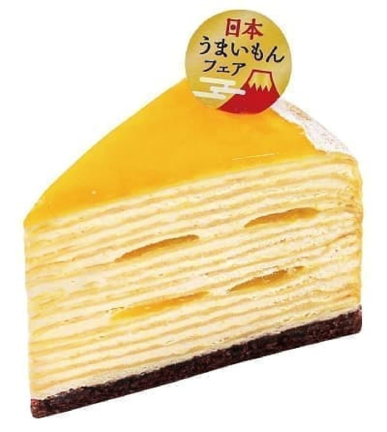 不二家洋菓子店「愛媛県産温州みかんのミルクレープ」