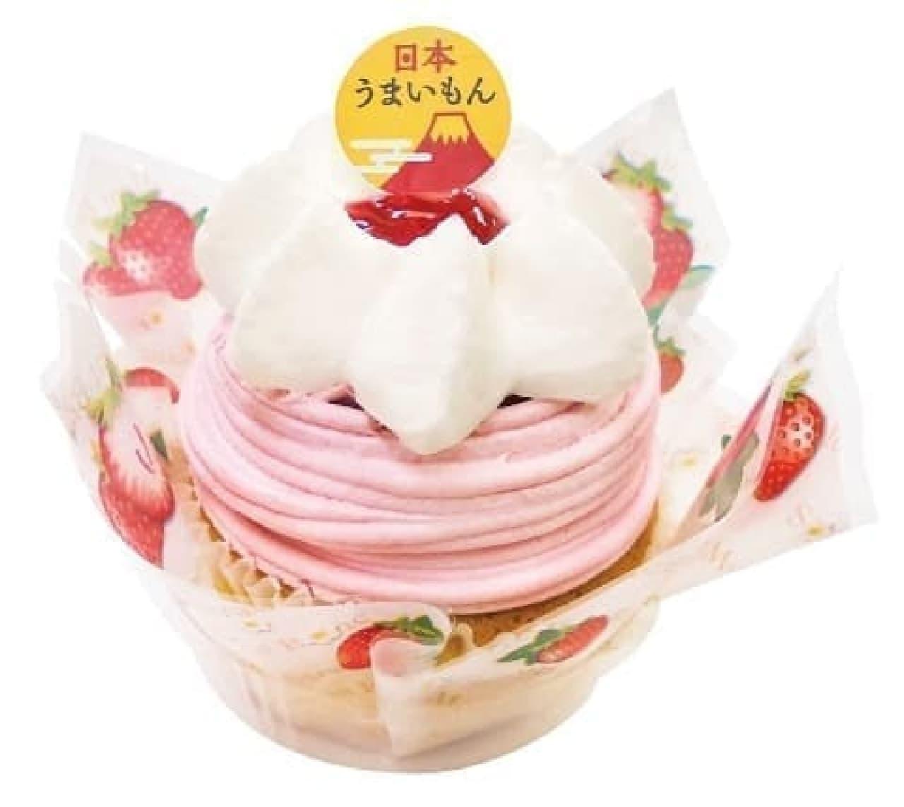 不二家洋菓子店「熊本県産ゆうべに苺のモンブラン」