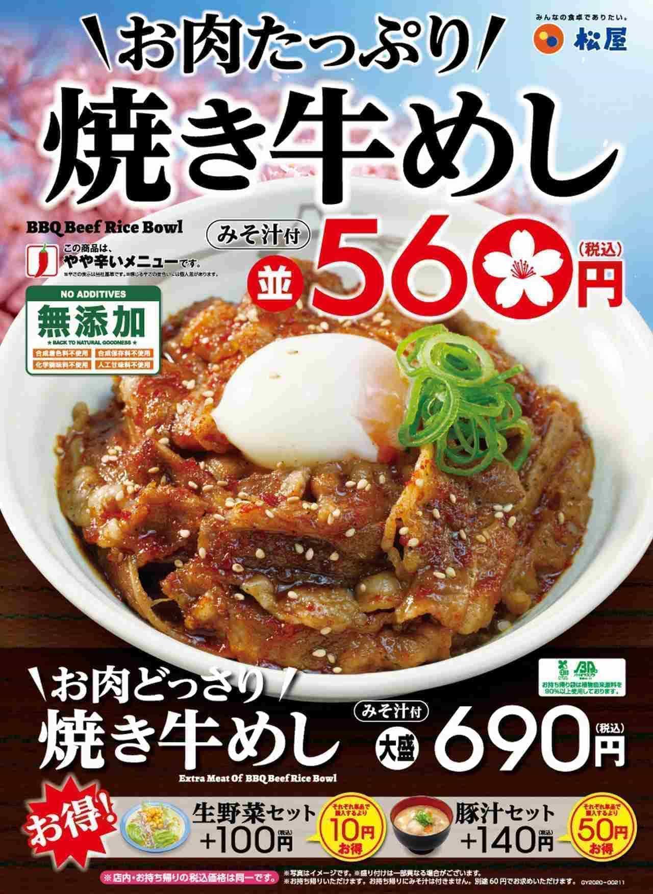 """松屋「""""お肉たっぷり""""焼き牛めし」"""