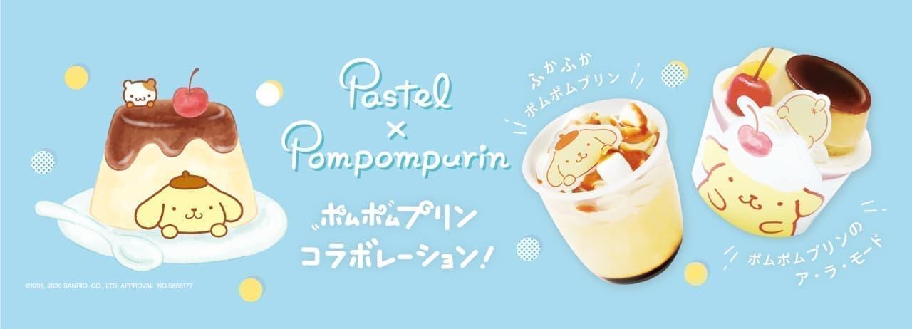 「なめらかプリン」パステルが「ポムポムプリン」とコラボ