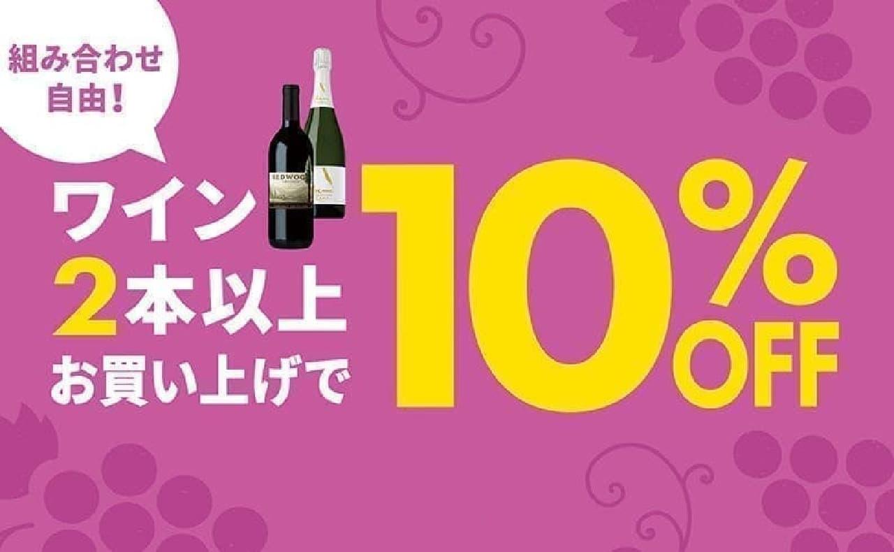 カルディ「ワイン2本以上で10%オフ」キャンペーン