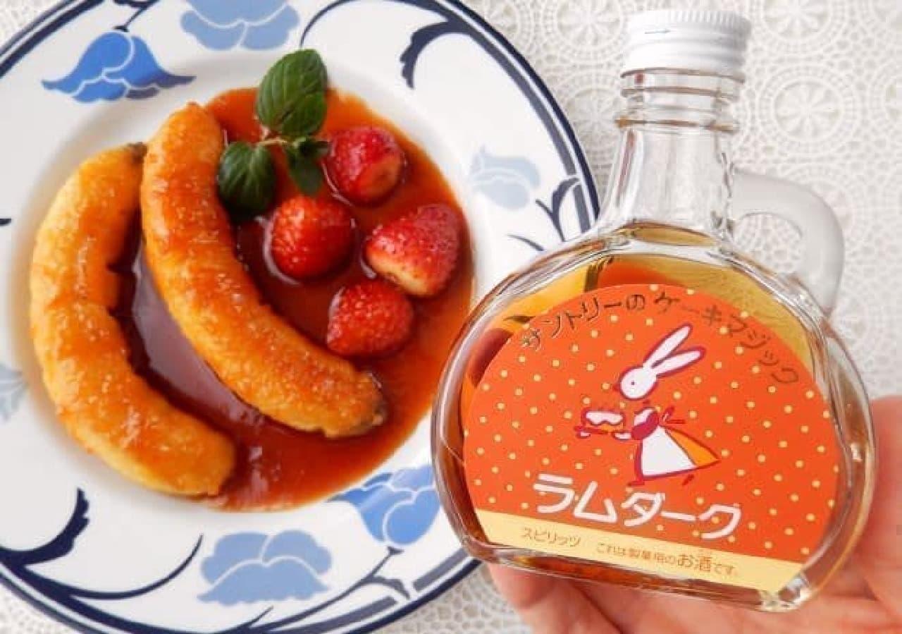 ラム酒を使ったレシピ「フルーツフランベ」