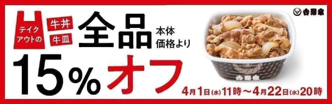 吉野家「テイクアウト牛丼・牛皿15%オフキャンペーン」