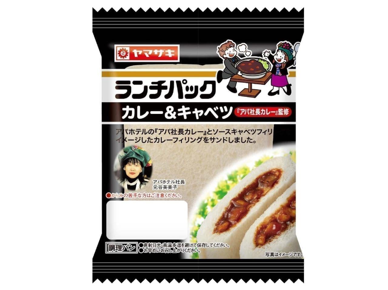山崎製パン「ランチパック カレー&キャベツ」