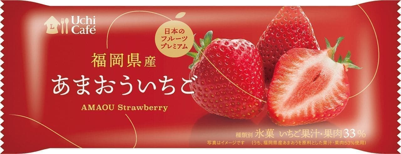 ローソン各店で、贅沢アイス「ウチカフェ 日本のフルーツプレミアム あまおういちご」