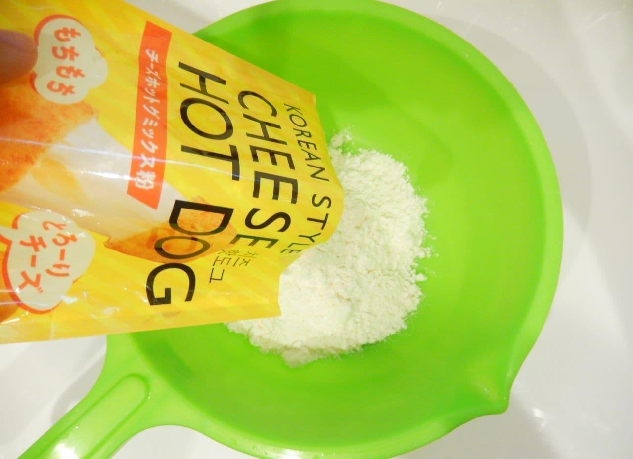 カルディ「チーズホットグミックス粉」
