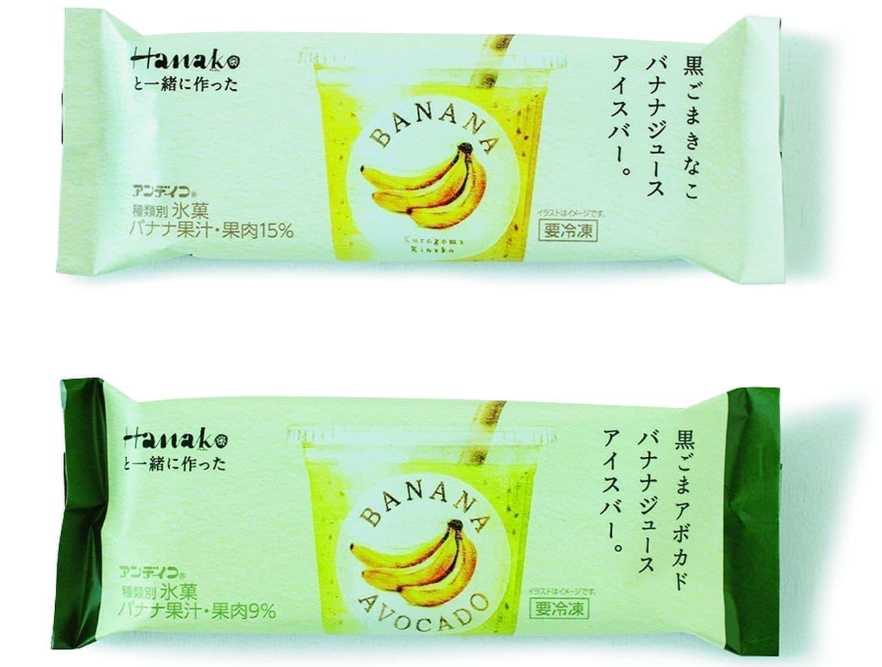 「黒ごまきなこバナナジュースアイスバー。」など、雑誌『Hanako』監修アイスの第3弾