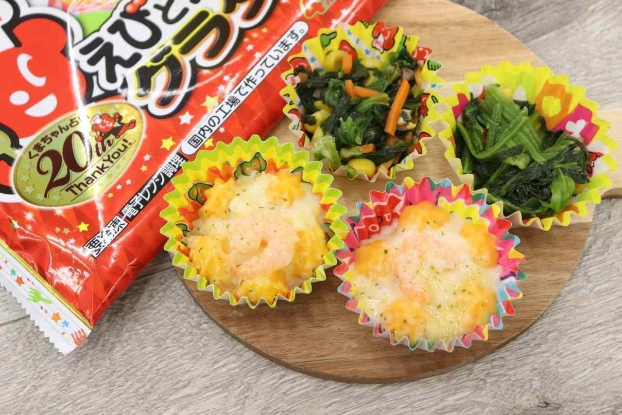 マルハニチロ「えびとチーズのグラタン」&「バター炒めほうれん草」
