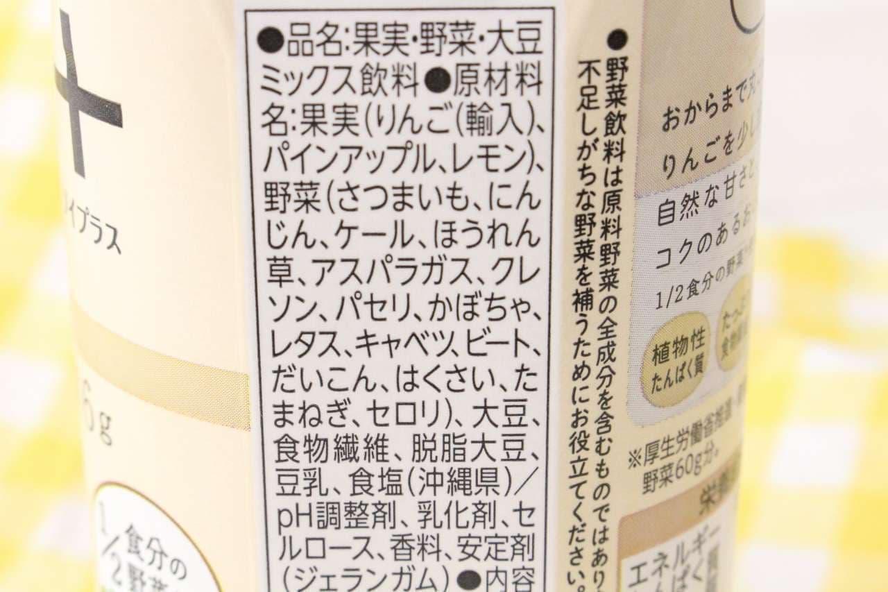 野菜生活 Soy+(ソイプラス) まろやかプレーン