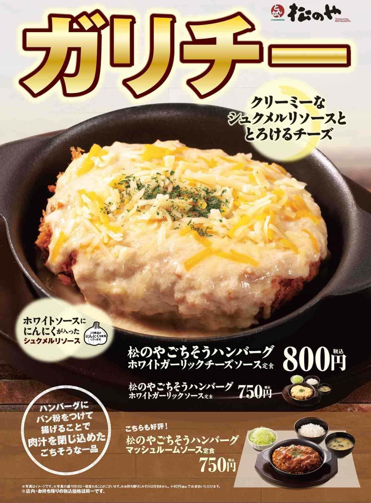 松のや「ごちそうハンバーグホワイトガーリックソース定食」