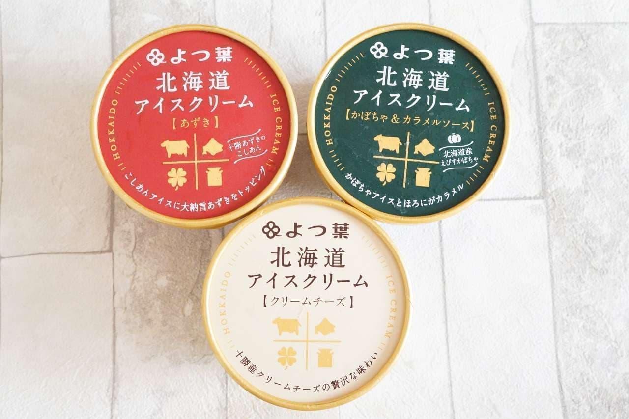 よつ葉北海道アイスクリームの「クリームチーズ」「あずき」「かぼちゃ&カラメルソース」
