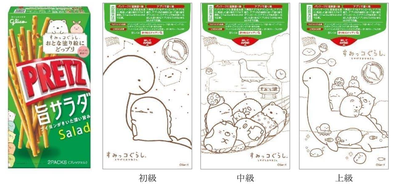 江崎グリコ「おとな塗り絵にどっプリキャンペーン」