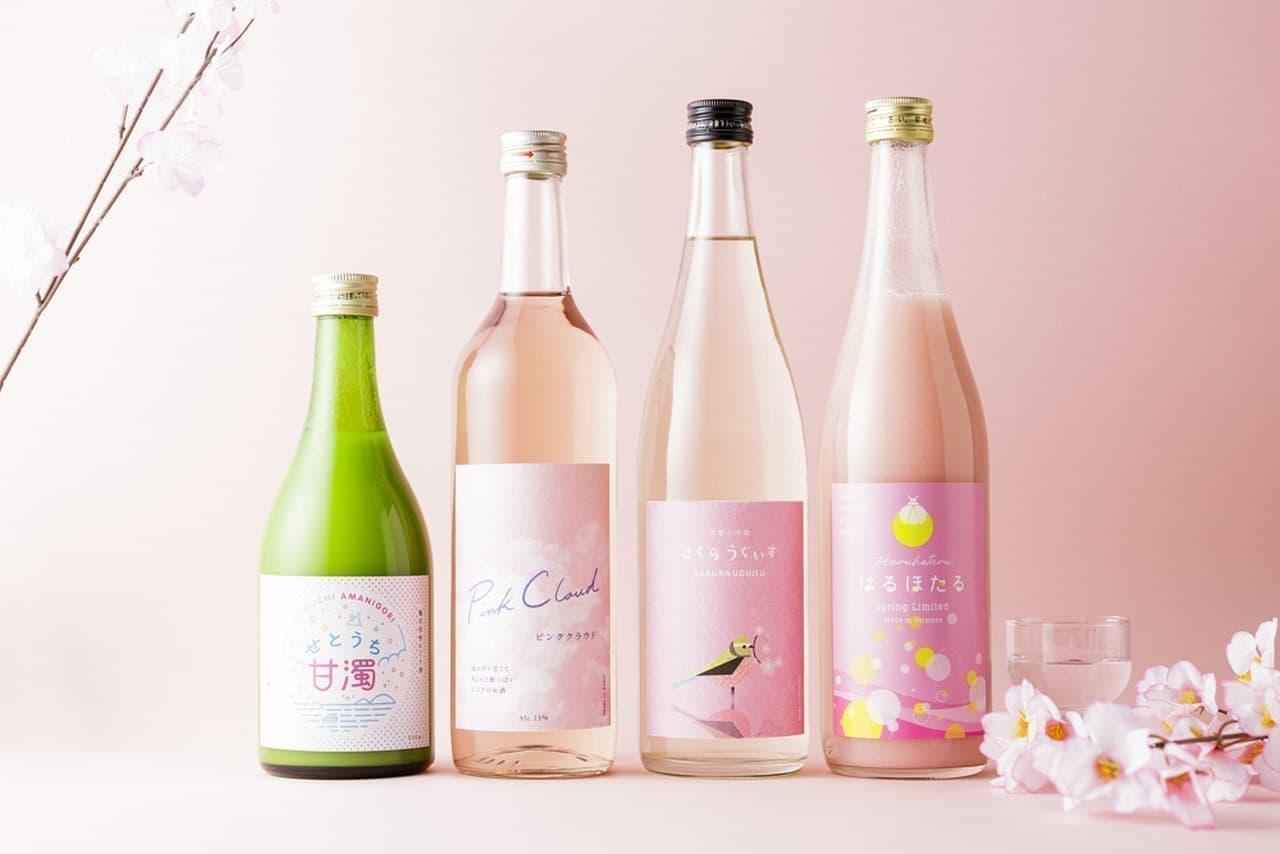 KURAND 春のSAKEまつり企画限定酒