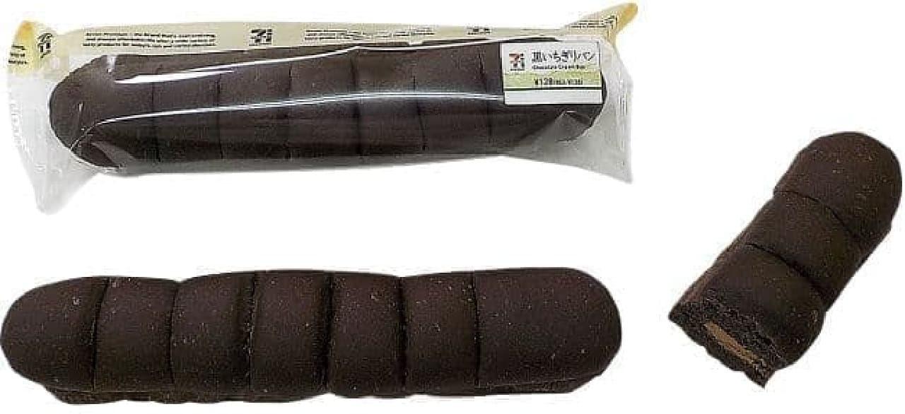 セブン-イレブン「黒いちぎりパン」