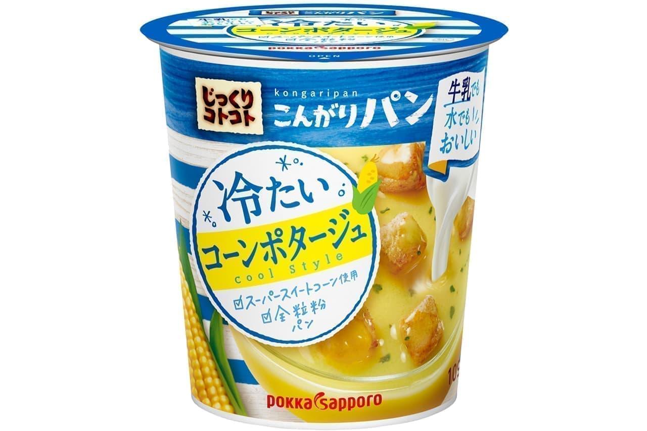 牛乳そそぐだけ!さわやか「冷製」カップスープ「じっくりコトコトこんがりパン 冷たいコーンポタージュカップ」