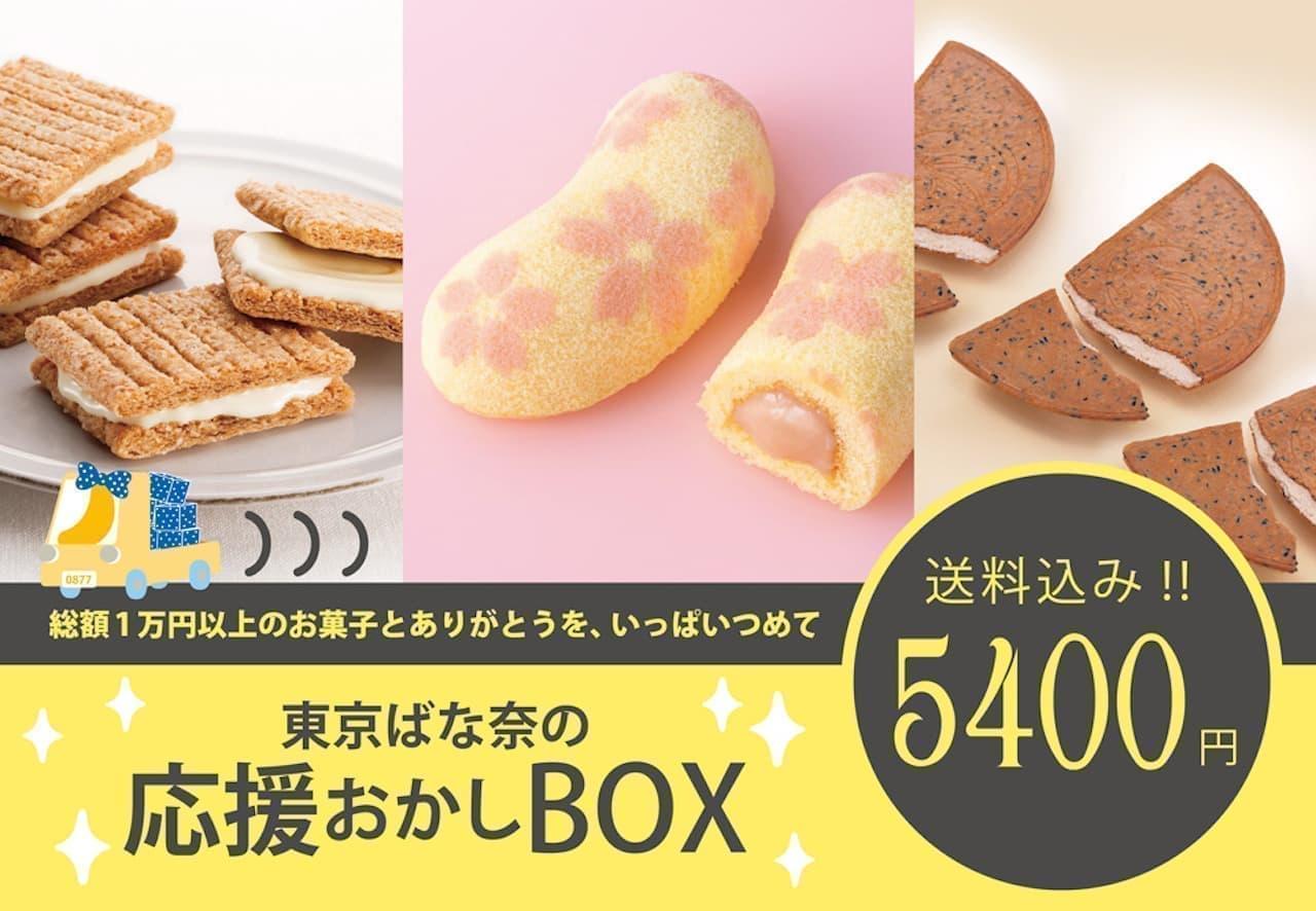 東京ばな奈ワールド「東京ばな奈 応援おかしBOX」