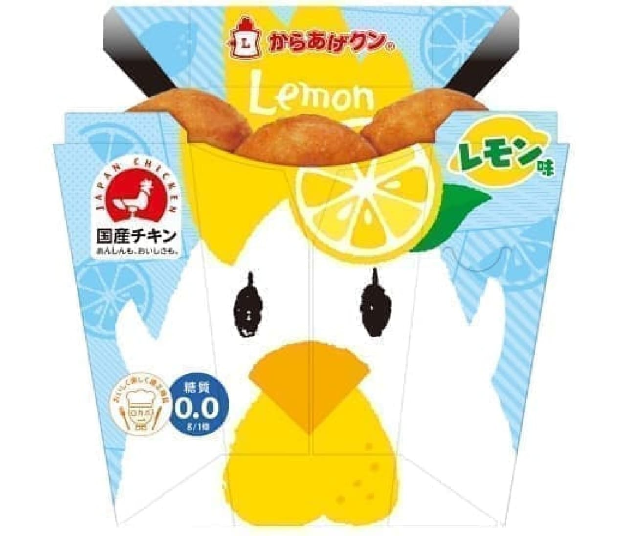 ローソン「からあげクン レモン味」