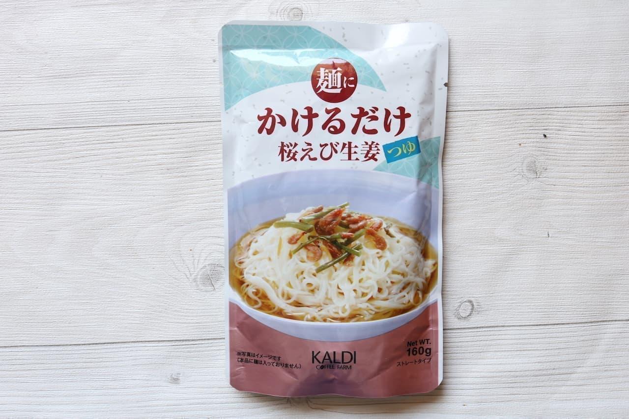 カルディ「麺にかけるだけ」シリーズのえび生姜