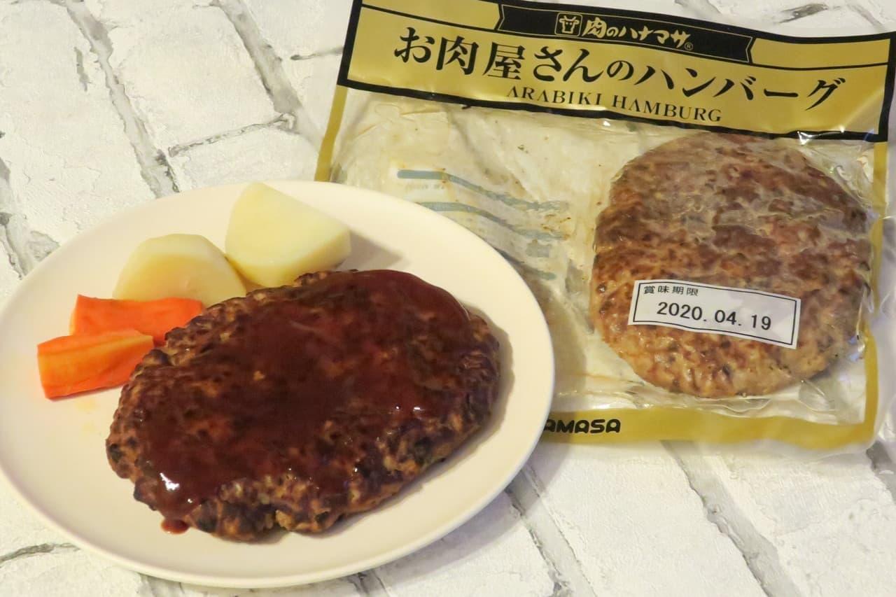 肉のハナマサお肉屋さんのハンバーグ
