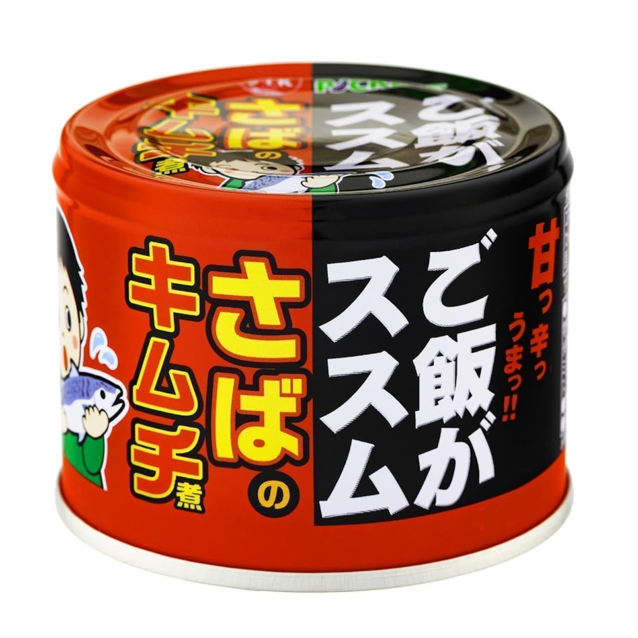 信田缶詰「ご飯がススム さばのキムチ煮」