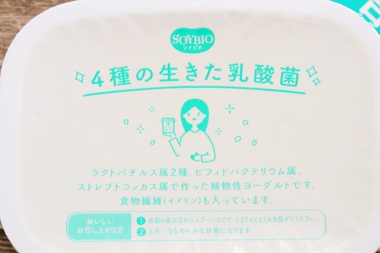 ソイビオ 豆乳ヨーグルト