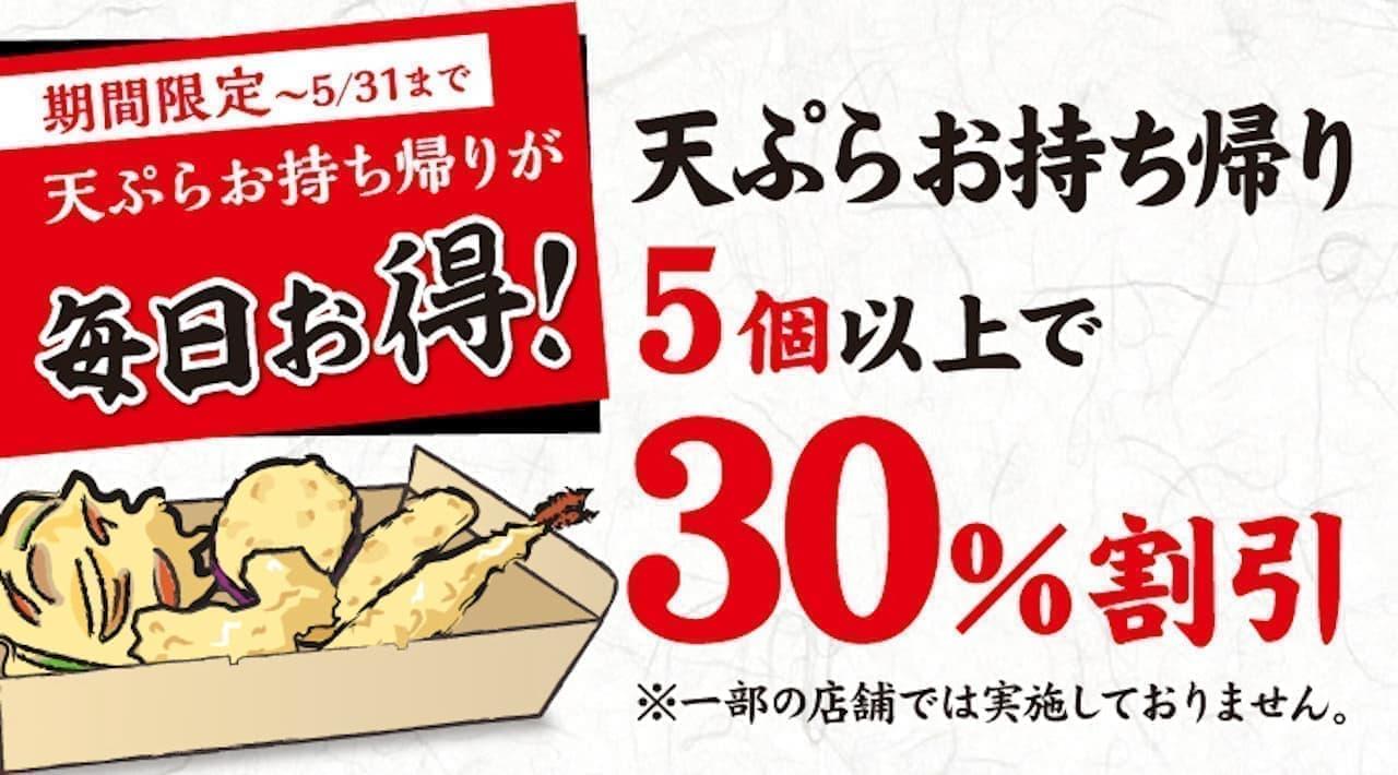 丸亀製麺 天ぷらテイクアウトで30%引きに