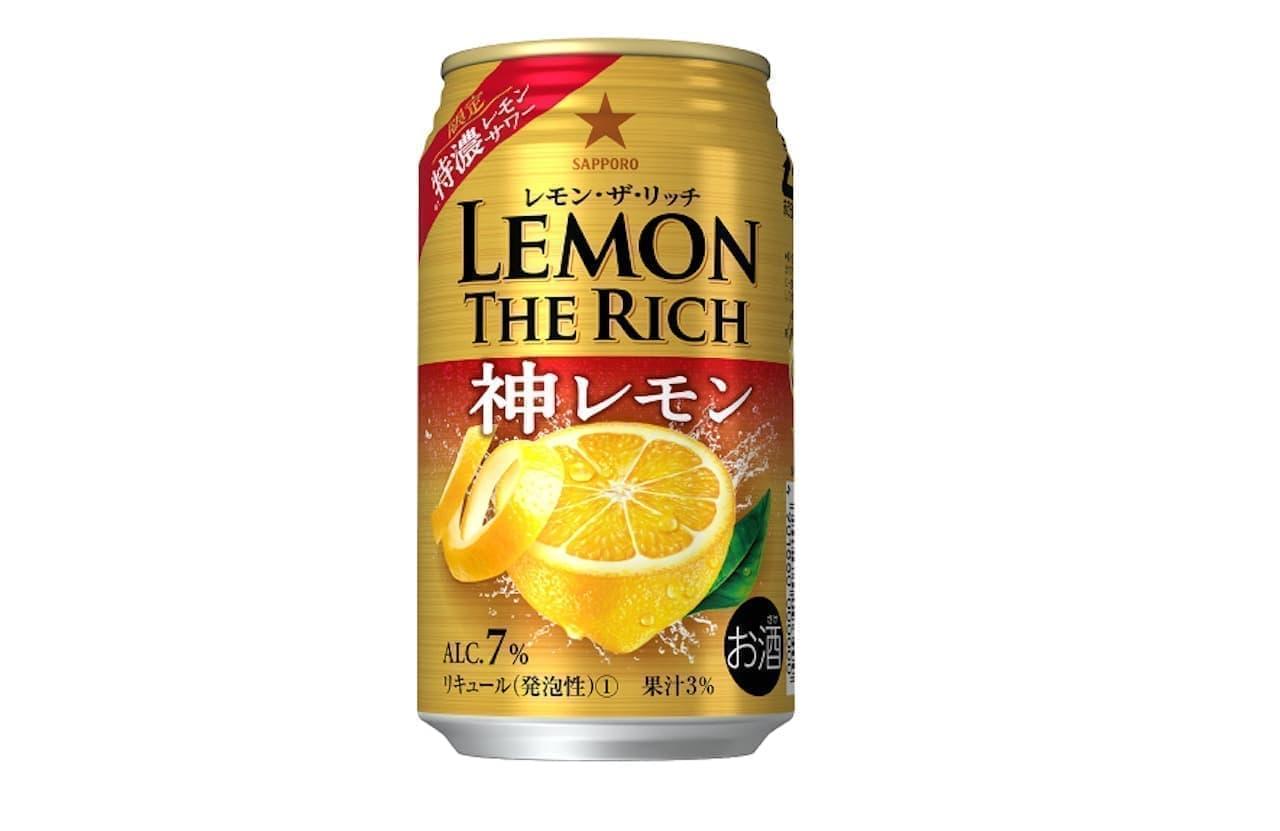 「サッポロ レモン・ザ・リッチ 神レモン」数量限定で