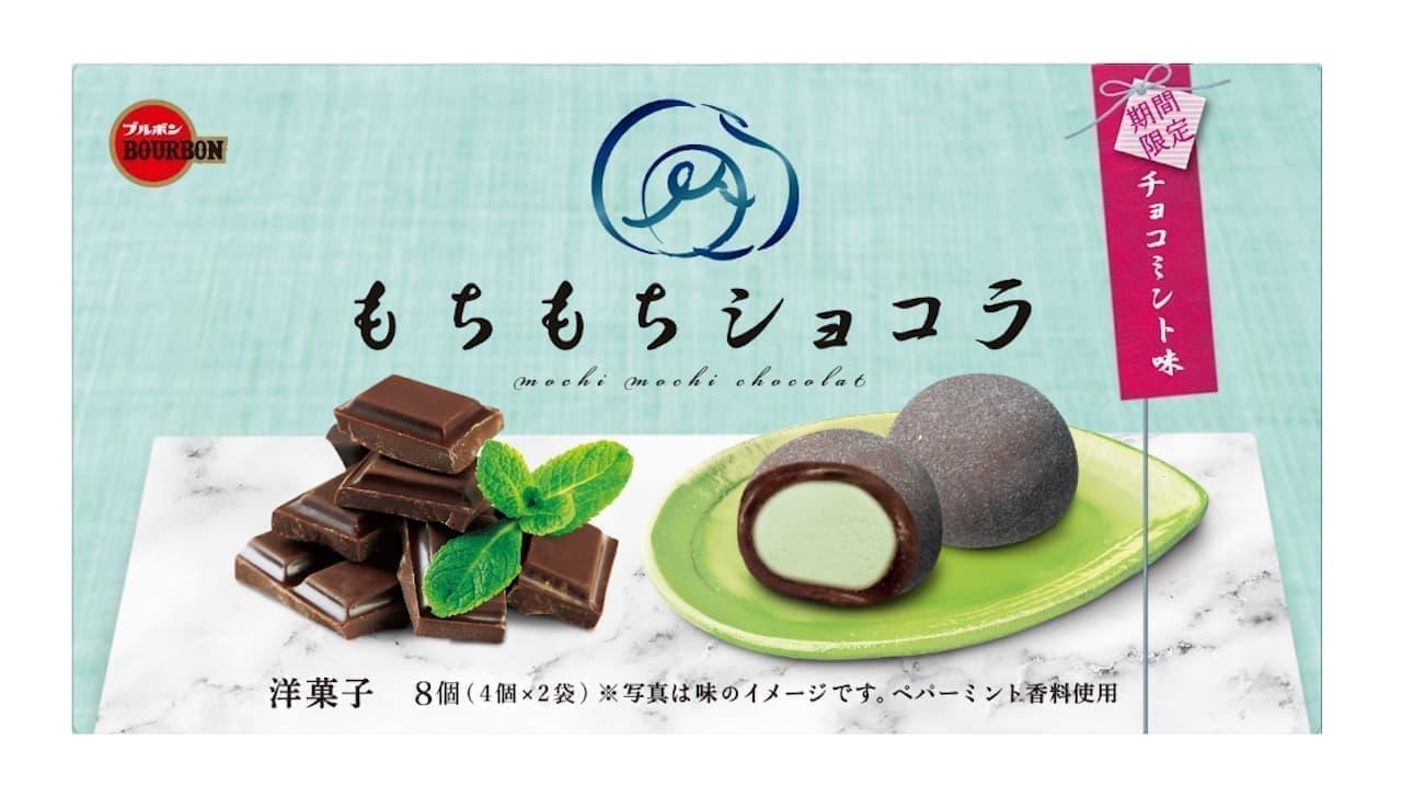 ブルボン「もちもちショコラチョコミント味」