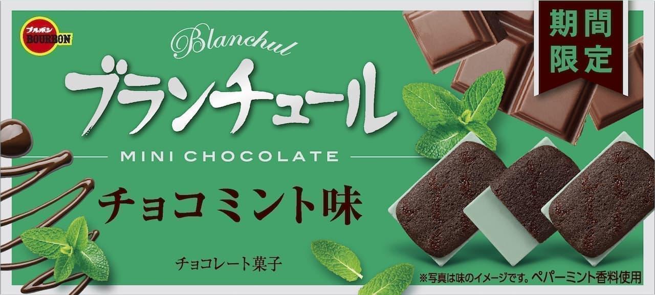 ブルボン「ブランチュールミニチョコレートチョコミント味」