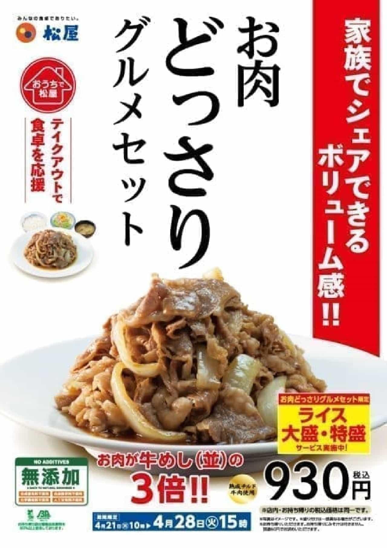 松屋「お肉どっさりグルメセット」
