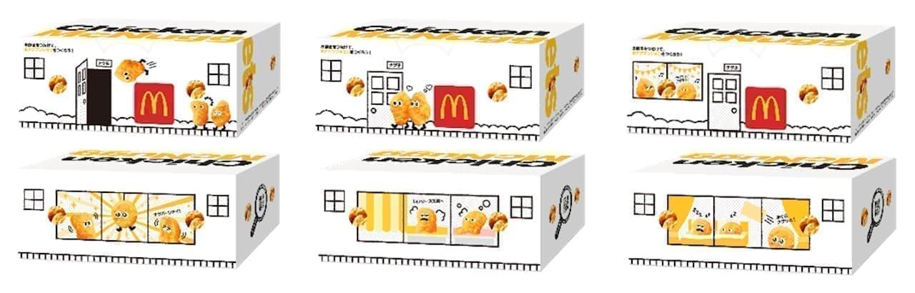 マクドナルド「チキンマックナゲット 15 ピース(ソース3個付き)」