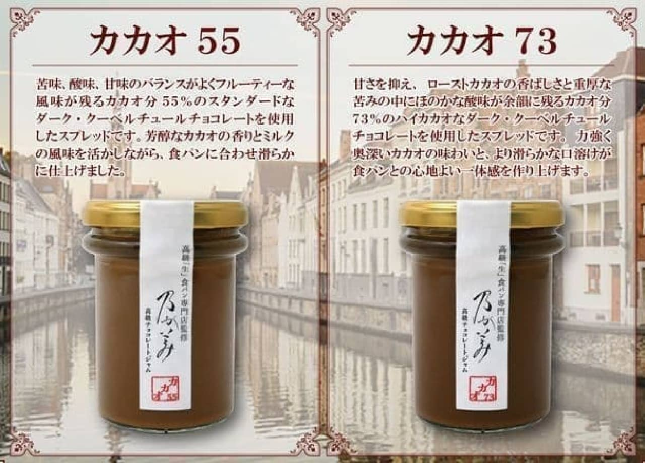 高級食パン・乃が美チョコレートジャム