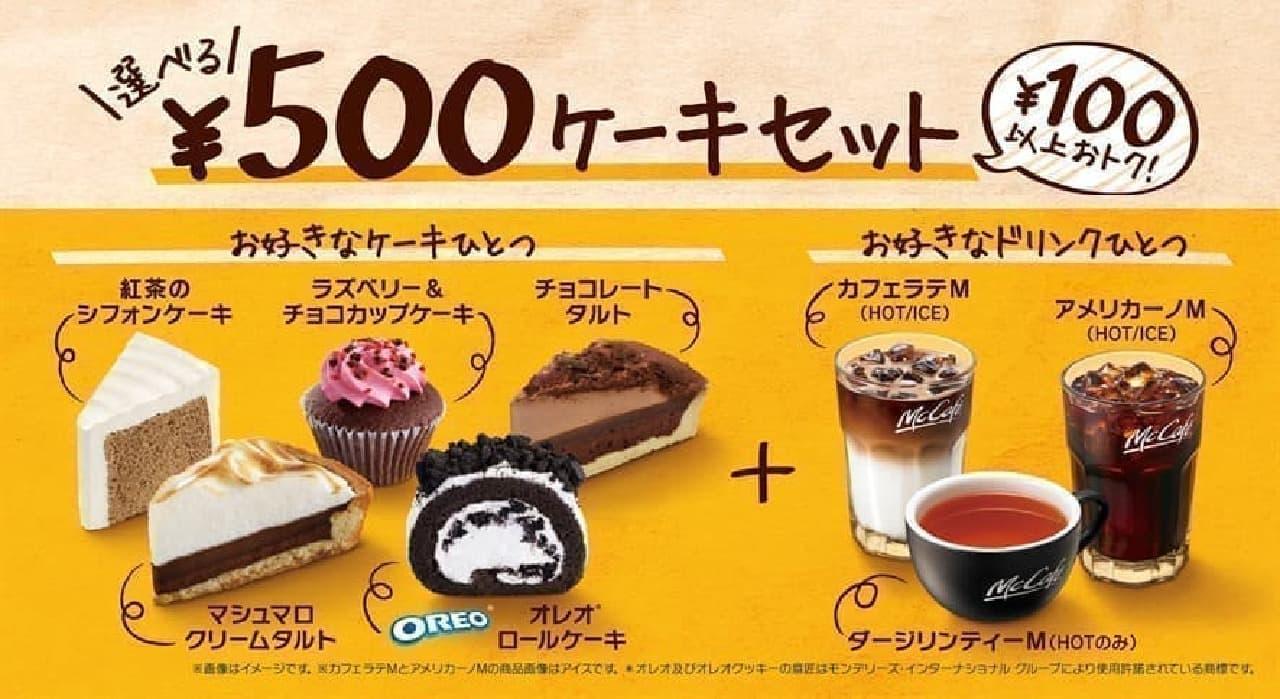 マックカフェ「選べる¥500ケーキセット」