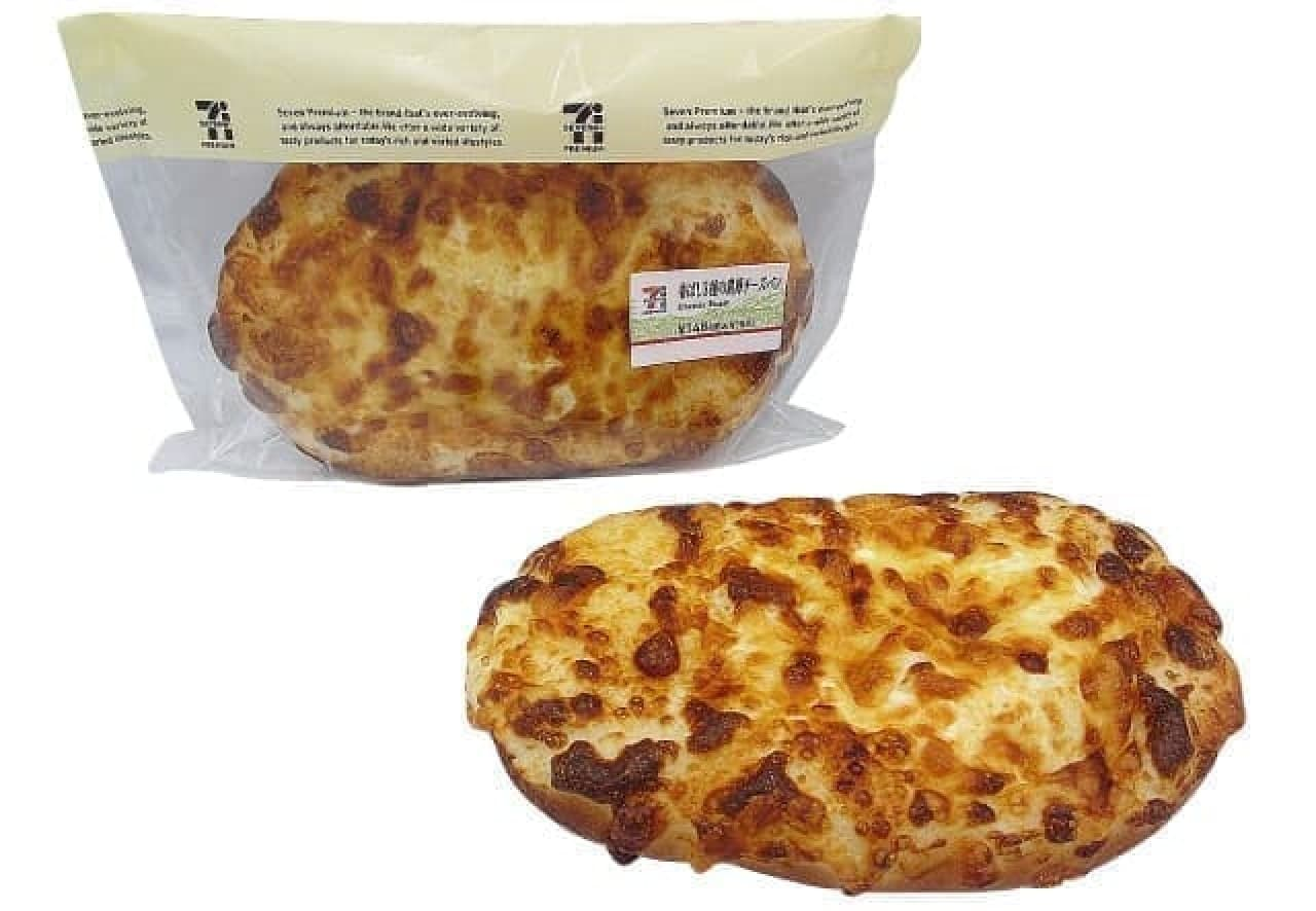 セブン-イレブン「香ばし3種の濃厚チーズパン」